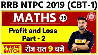 Railway NTPC 2019 (CBT-1) || MATHS || By Abhinandan sir || Class 35 || Profit and Loss
