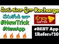 IEnjoy games App in Telugu| Get FREE mobile Recharges|Earn money online 2018|Free recharge