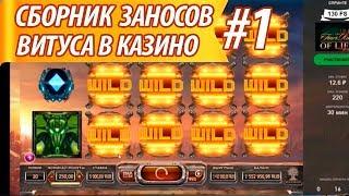 ДИКИЕ ЗАНОСЫ ВИТУСА СБОРНИК #1. ЗАНОСЫ В КАЗИНО В СЛОТЫ ОНЛАЙН. ВЫИГРЫШИ В ИГРОВЫЕ АВТОМАТЫ
