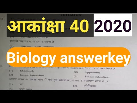 Akansha 40 Biology Answerkey 2020//akansha 40 Jharkhand Question Paper Medical