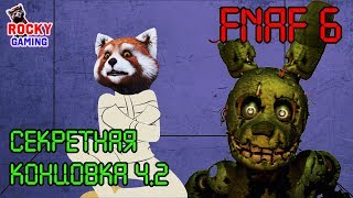 - РОККИ играет в FIVE NIGHTS AT FREDDYS 6 Pizzeria Simulator Часть 6 12