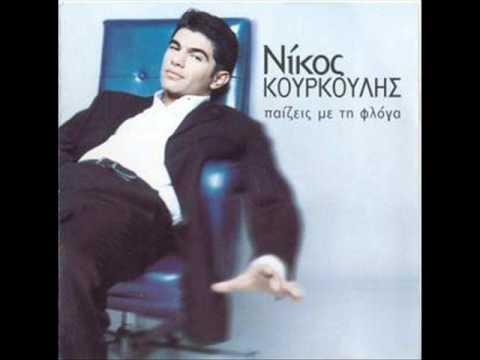 nikos-kourkoulis-rikse-mia-matia-musicgr1