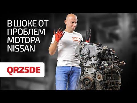 Что не так с 2,5-литровым двигателем Nissan QR25DE?