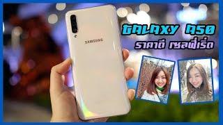 รีวิว Galaxy A50 | 11,490 บ. ราคาดี เซลฟี่เริ่ด เกิดด้วย UltraWide