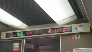 JR関西本線·紀勢本線,伊勢鉄道伊勢線 特急「ワイドビュー南紀1号(3001D)」駅·車内放送集