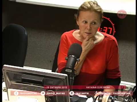 Наталья Селезнева на радио Маяк