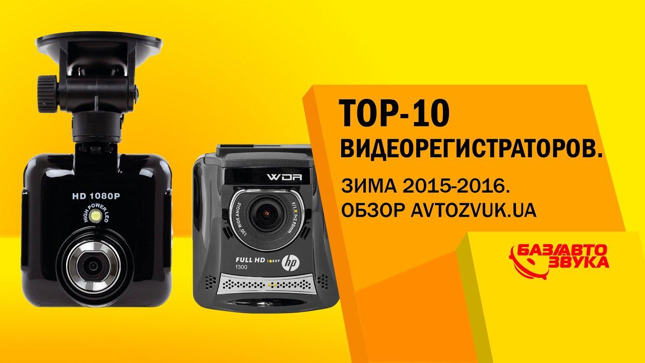 Топ 10 бюджетных видеорегистраторов