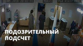 При подсчете голосов бюллетени разбросали на пол. Выборы 2018