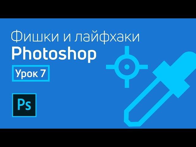 Фишки и лайфхаки Adobe Photoshop / Урок 7