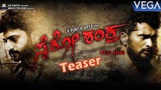 Psycho Shankra Kannada Movie  Teaser | Punith Arya R | Latest Kannada Movie 2017