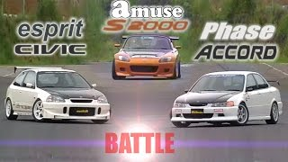 [ENG CC] 2L VTEC battle - Esprit Civic EK9, Amuse S2000, Phase Accord Ebisu HV58