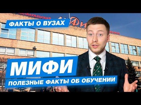 10 ФАКТОВ - МИФИ Национальный исследовательский ядерный университет