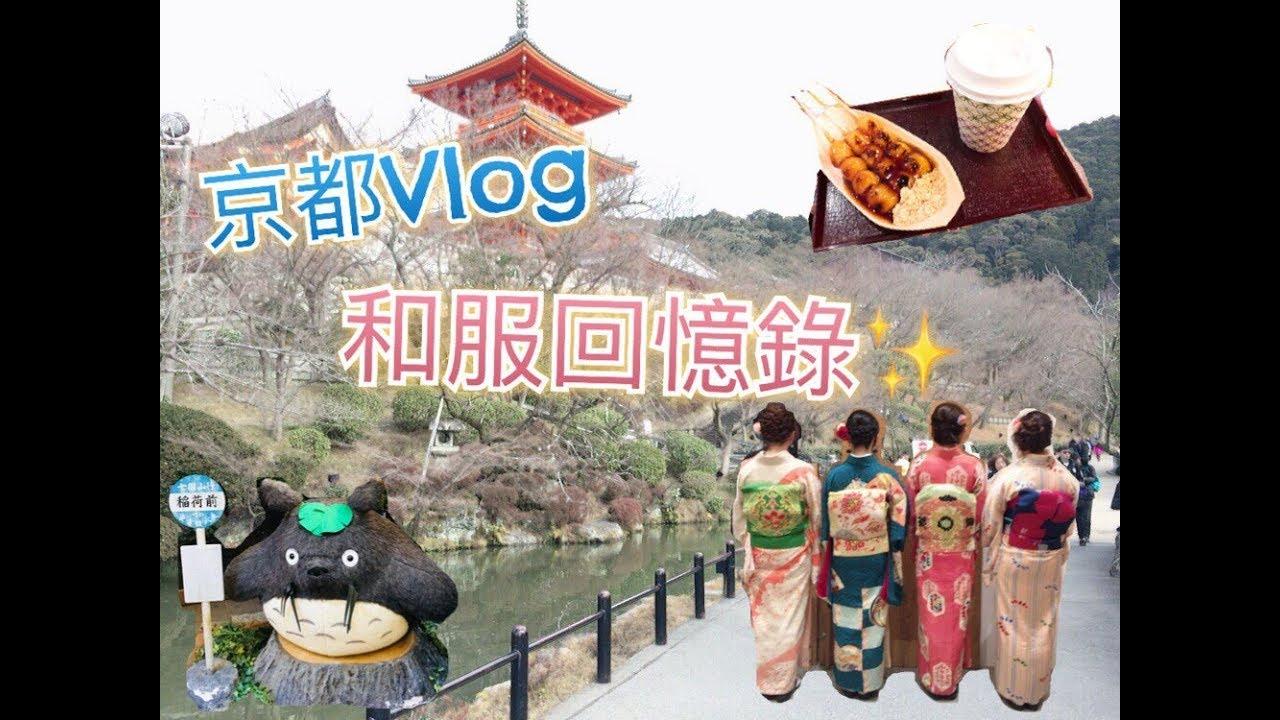 「大阪vlog#4」京都體驗和服~ Michelle - YouTube