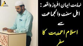 (Convert to Ahmadiyyat) نہایت ایمان افروز واقعہ : اہل سنت والجماعت سے  اسلام احمدیت  کا  سفر