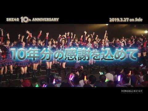 「SKE48 10th ANNIVERSARY」DVD&Blu-rayダイジェスト映像公開!!