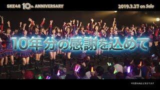 2018年10月5日で劇場デビュー10周年を迎えたSKE48! 10周年を記念して開...
