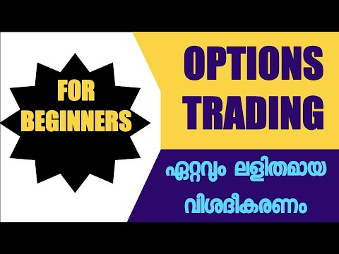 How to trade in options? (Malayalam)