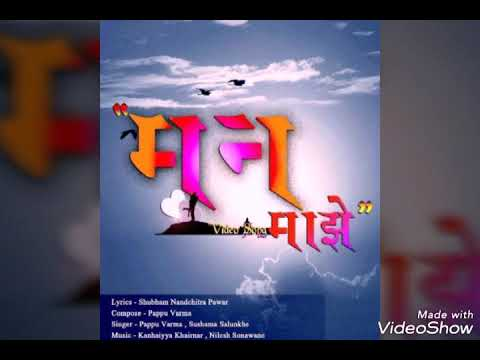 phulale re man maze mp3 song