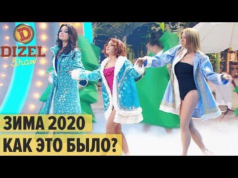 Как в Украине прошла ЗИМА 2020 – Дизель Шоу 2020 | ЮМОР ICTV