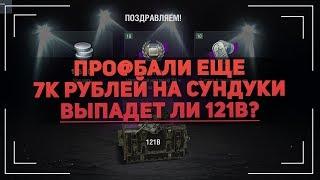 ОТКРЫЛ 10 ОСОБЫХ КОНТЕЙНЕРОВ 121B | ПРОВЕРЯЕМ ВЫПАДАЕТ ЛИ 121B? | WOT BLITZ