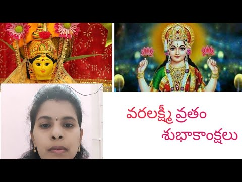 వరలక్ష్మీ వ్రతం /SS Convention Hall/ Vijayawada/Highfive Unity