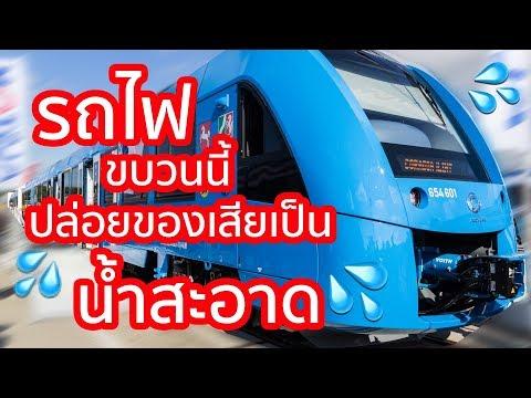 รถไฟขบวนนี้ปล่อยของเสียเป็นน้ำสะอาด | รู้หรือไม่ - DYK - วันที่ 21 Sep 2018