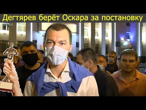 Дегтярев вышел к народу, которого НЕТ