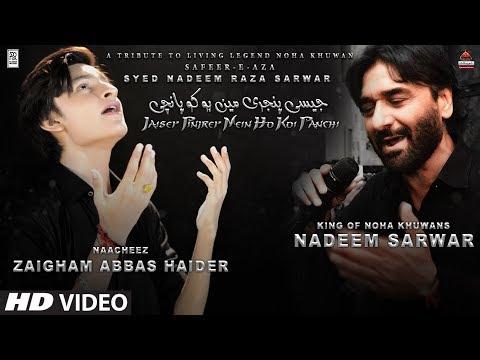 Noha Bibi Sakina - Jaisey Pinjrey Mein Ho Koi Panchi - Zaigham Abbas Haider - 2018