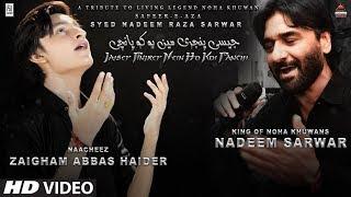 Noha - Jaisey Pinjrey Mein Ho Koi Panchi - Zaigham Abbas Haider - 2018