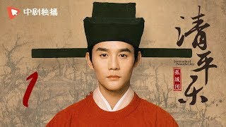 清平乐(孤城闭)01 | Serenade of Peaceful Joy 01【TV版】(王凯、江疏影、吴越 领衔主演)