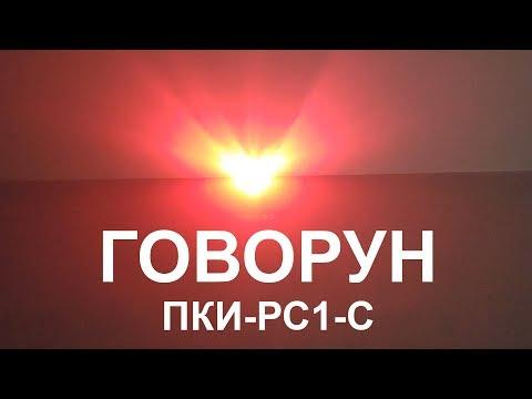 ГОВОРУН ПКИ-РС1-С оповещатель свето-звуковой.