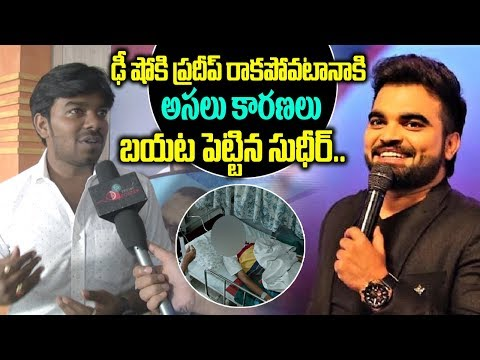 Sudigali sudheer Reveals about Anchor Pradeep health condition | Sudigali sudheer | Friday poster thumbnail