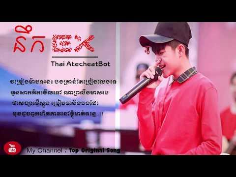 នឹកសង្សាចាស់ [ Full Lyric] (cover) - Miss ex - Bot - Thai Atecheatbot