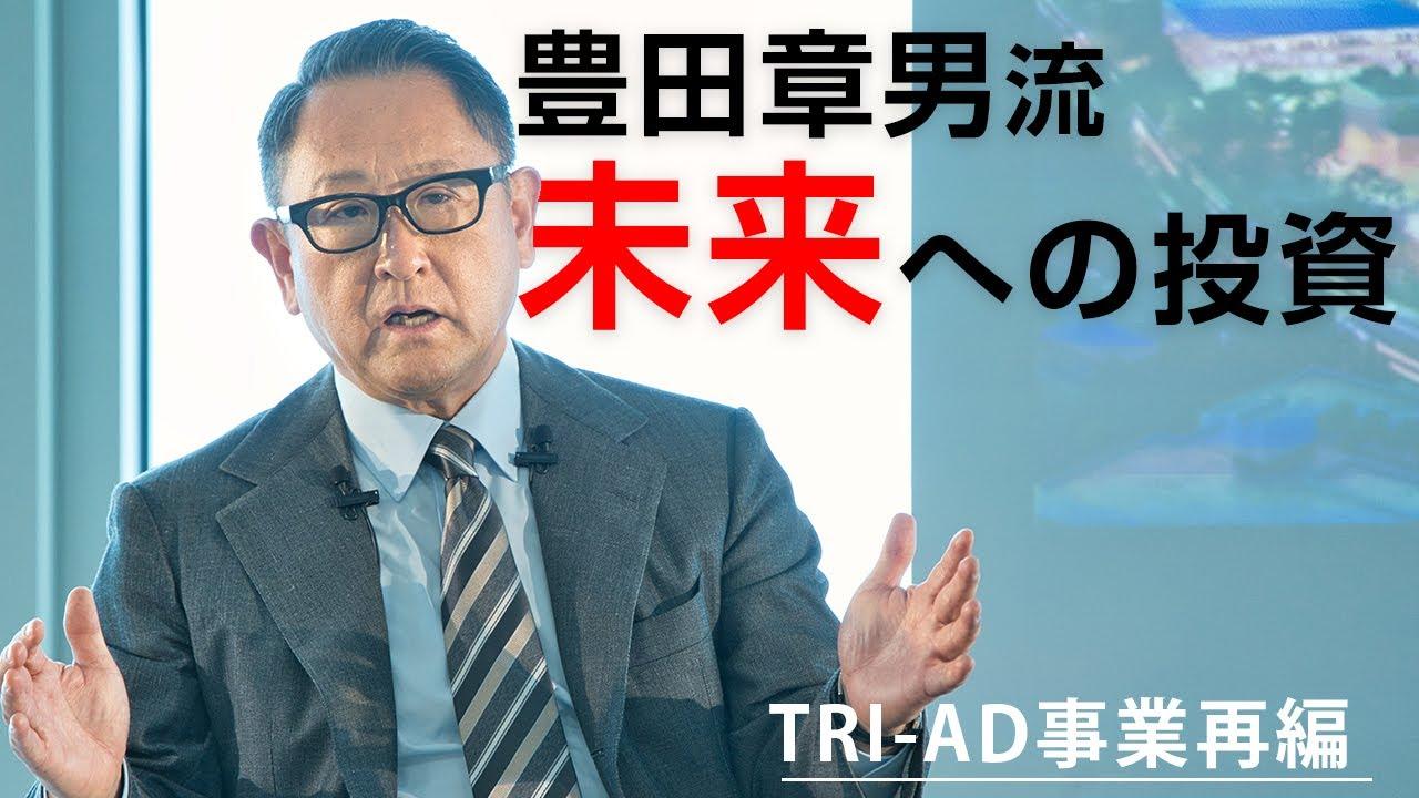 豊田章男が私財を投じて導く未来