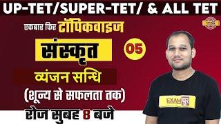 UPTET/SUPER TET /All TEACHING EXAMS    Sanskrit    व्यंजन सन्धि    By Sagar Sir    05