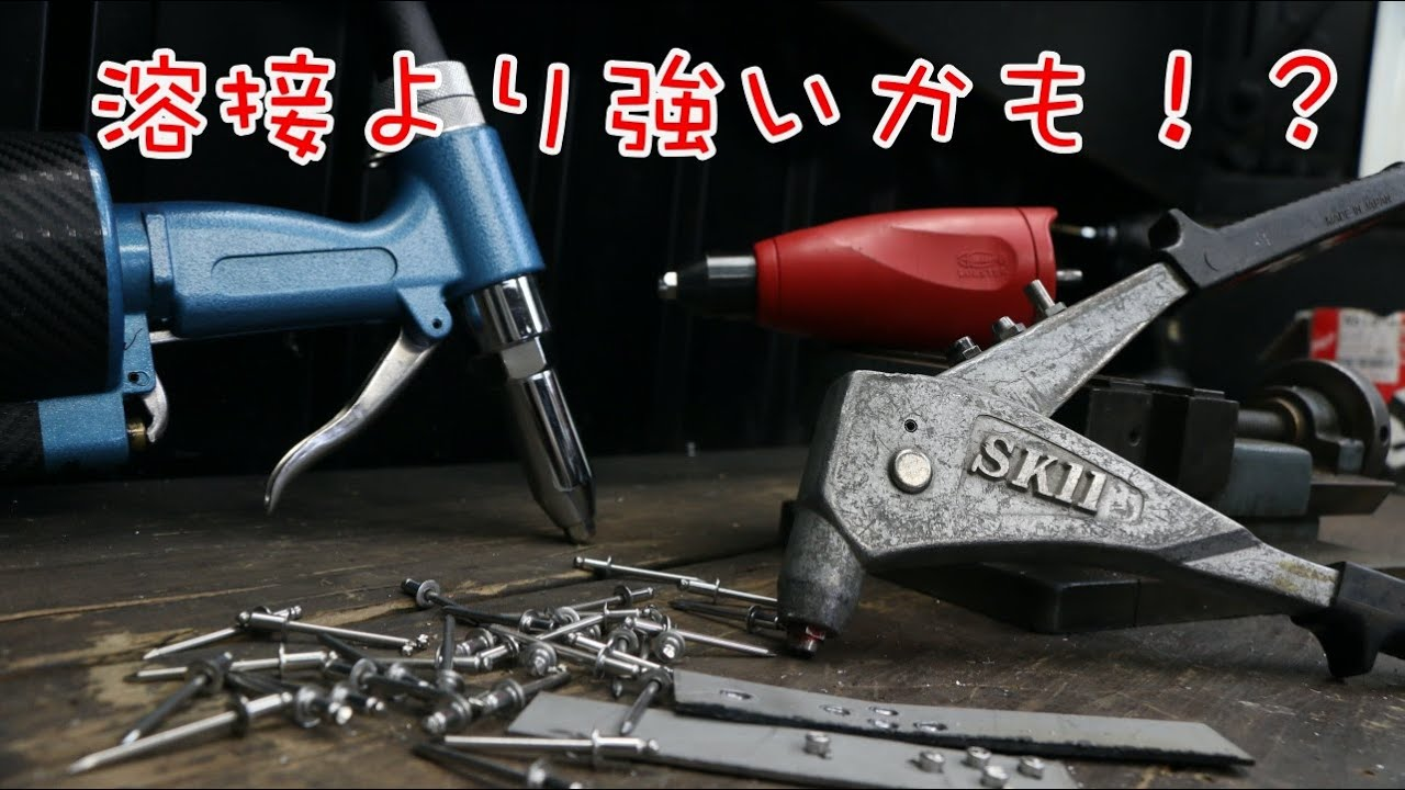 絶品工具 リベッター
