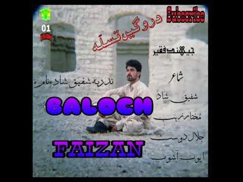 Jehand Faqeer New Album 2017 (Tao Data Mana) Balochi Song (Mukhtar Zaib)