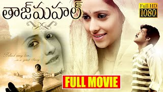 Taj Mahal Telugu Full Length HD Movie    Sivaji    Shruti    Aarthi Agarwal    TFC Movies
