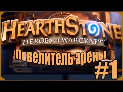 Hearthstone: Повелитель Арены #1