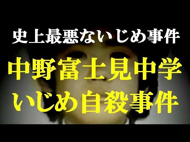 Images of 上福岡第三中学校いじ...