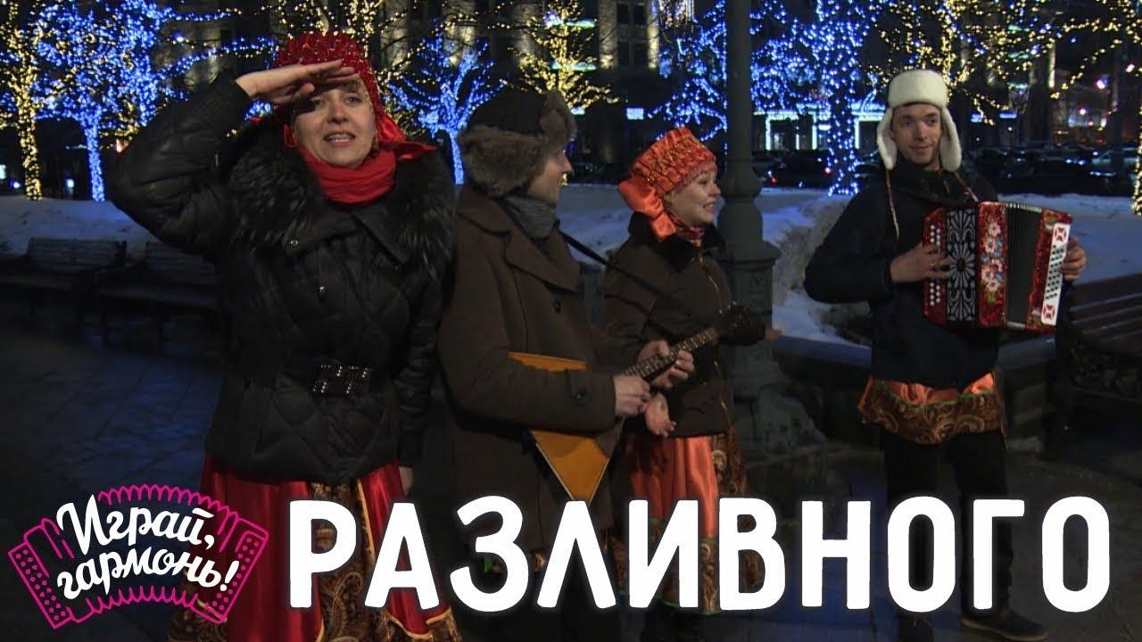 Играй, гармонь! | Ансамбль «Калина» (Самарская обл.) | Разливного