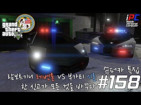 [iPC] - 레벤톤 경찰차 VS 시론 경찰차 - GTA V LSPDFR: 경찰모드 #158