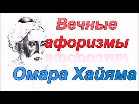 Вечные афоризмы Омара Хайяма.