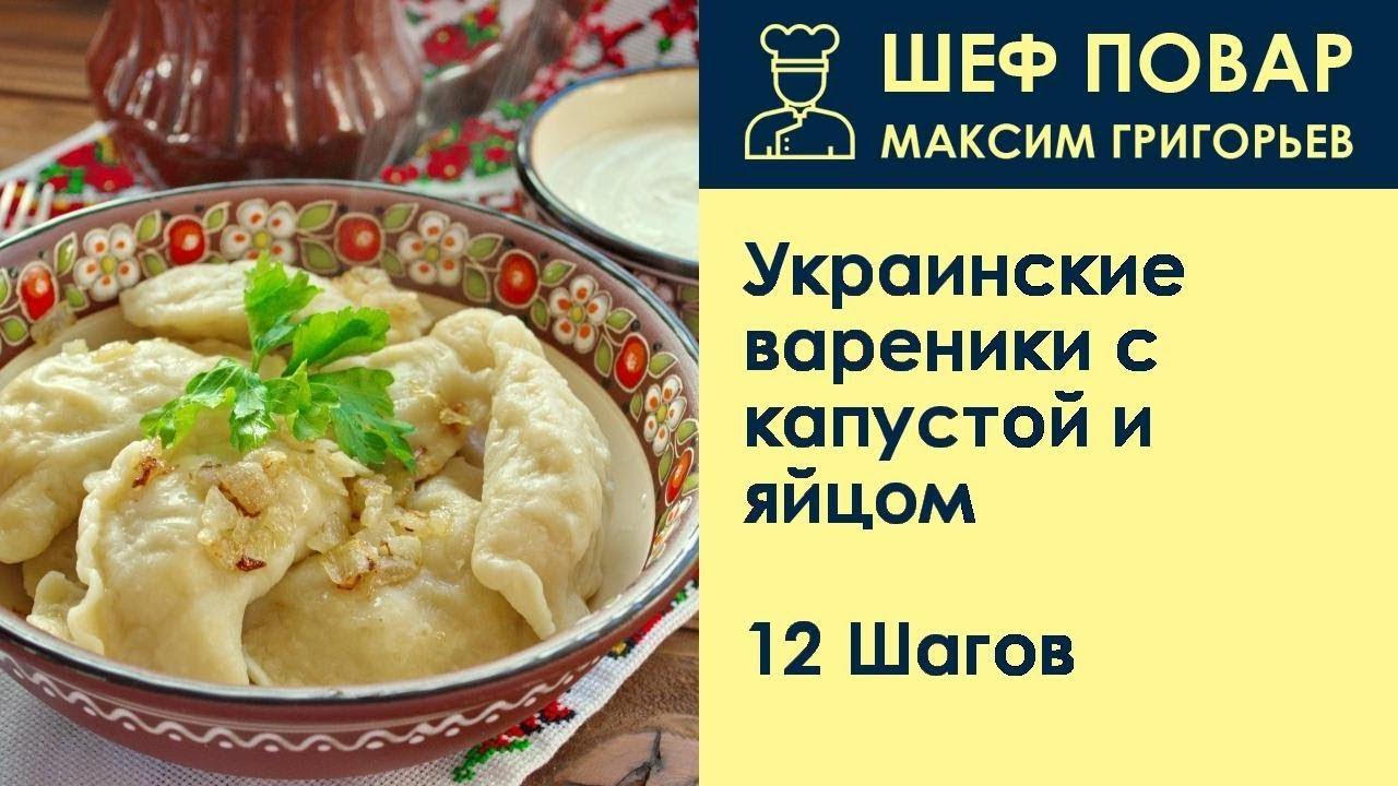 Украинские вареники с капустой и яйцом . Рецепт от шеф повара Максима Григорьева