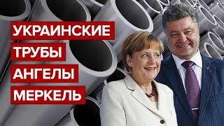 Украинские трубы Ангелы Меркель