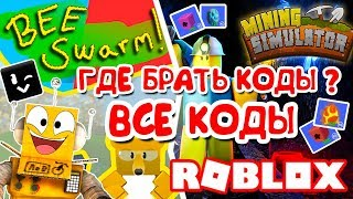Where to GET CHEATS SIMULATOR BEEKEEPER and mining SIMULATOR! ALL CODES ROBLOX!