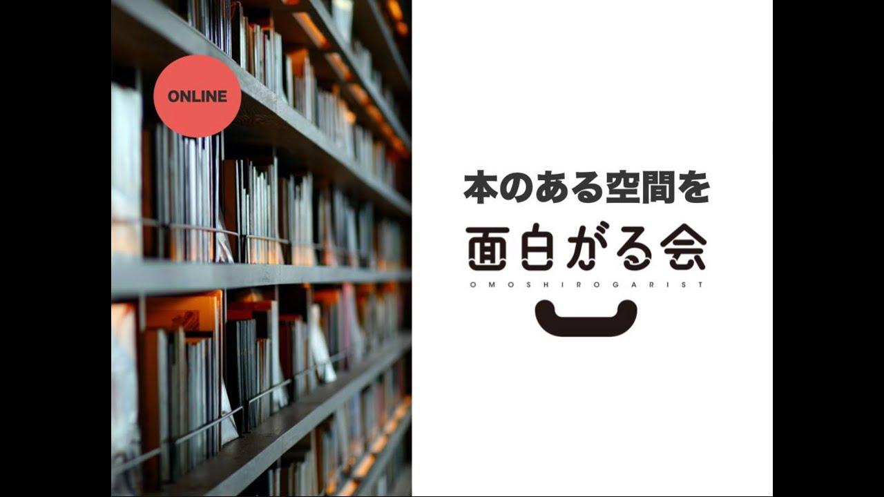 『本のある空間を面白がる会 』