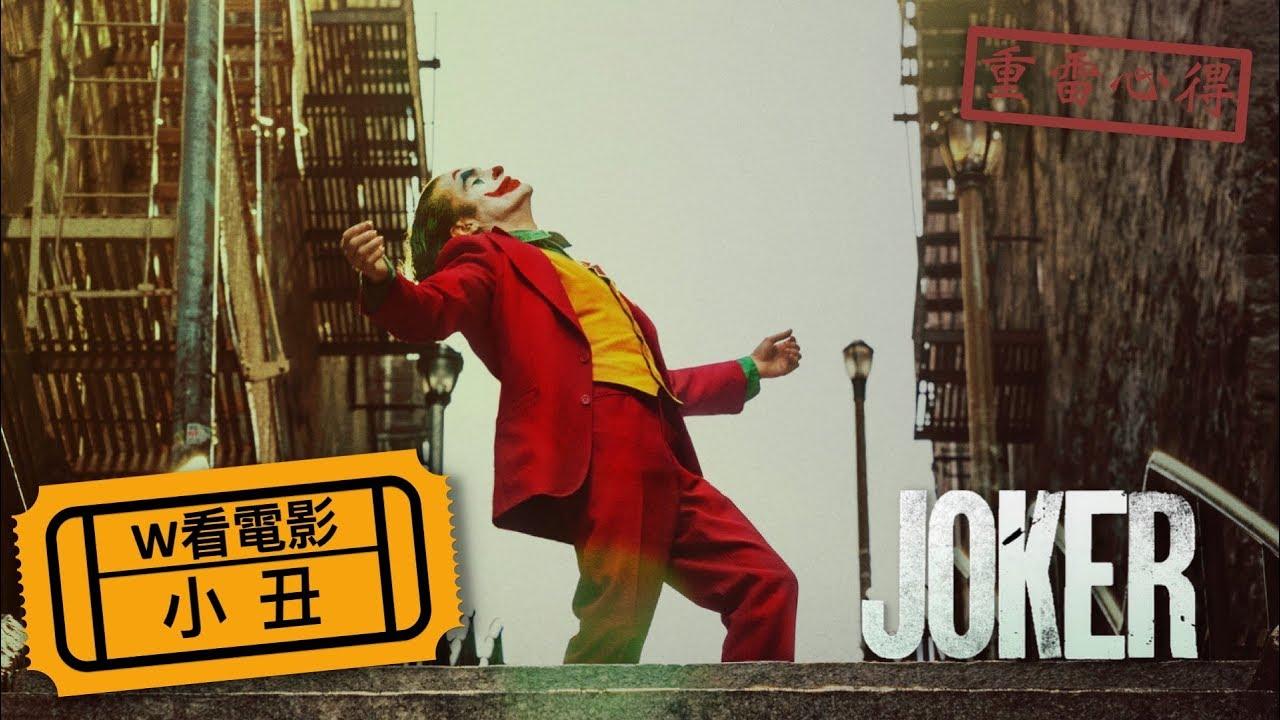 W看電影_小丑(Joker)_重雷心得