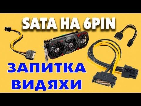 6 Pin питания видеокарты PCI-e на SATA переходник или как подключить видеокарту
