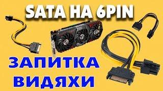6 pin живлення відеокарти PCI-e на SATA перехідник або як підключити відеокарту